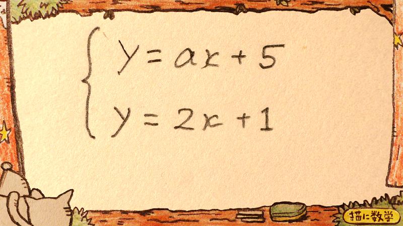 たとえばこの関数の場合