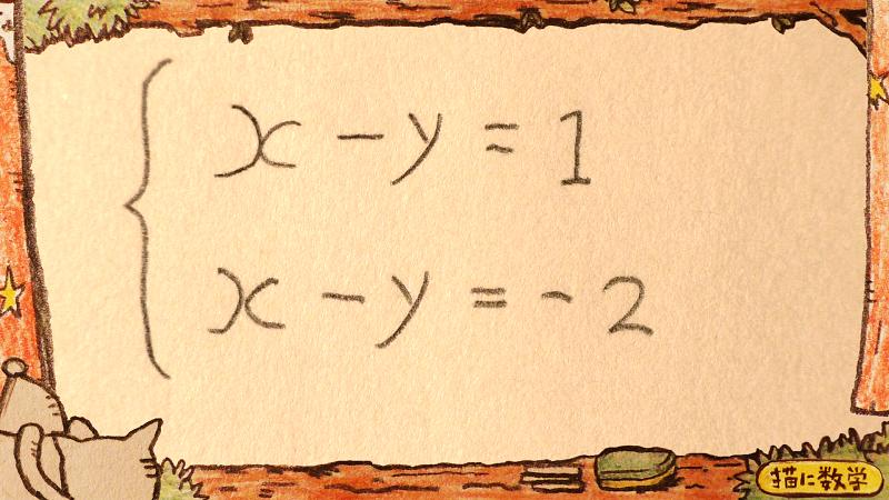 解のない連立方程式