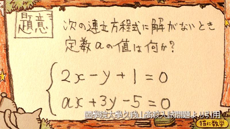 連立方程式引用2