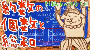 高校数学約数の個数と総和