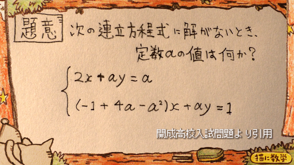 00開成高校連立方程式解なし問題