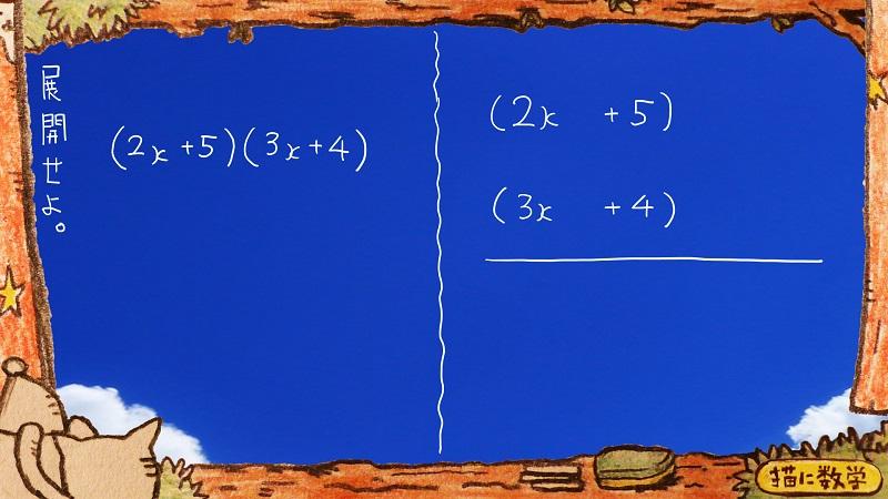 たすきがけ数学1