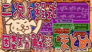 二次方程式と因数分解