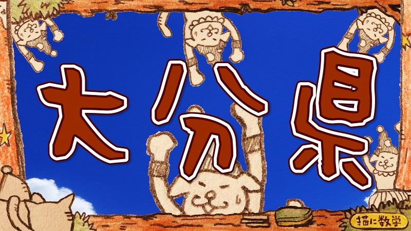 大分県高校入試