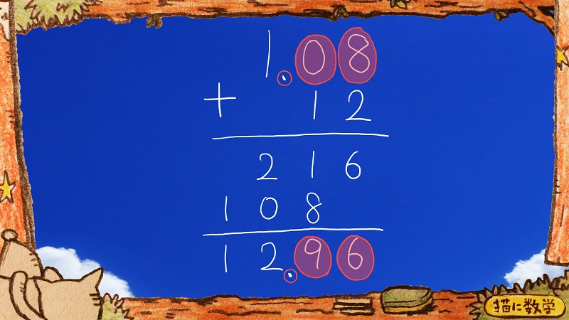 小数の筆算,計算問題