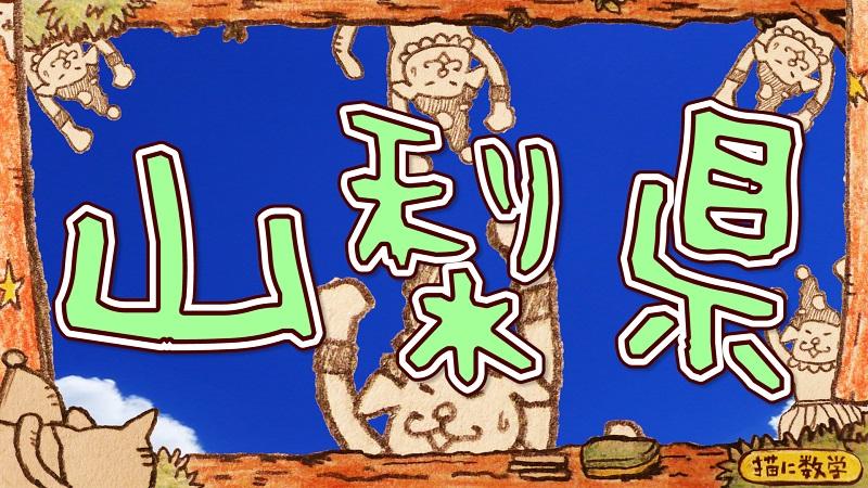 山梨県高校入試