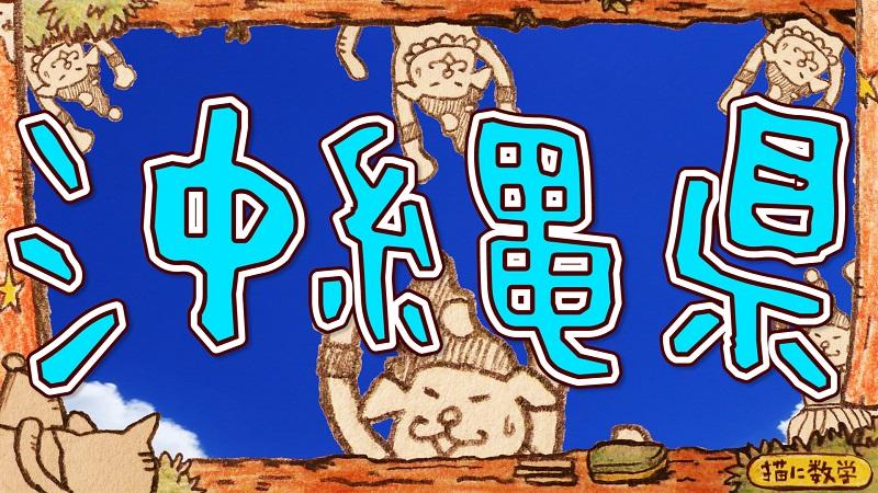 沖縄県高校入試
