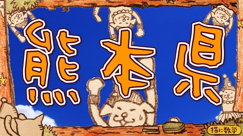 熊本県高校入試