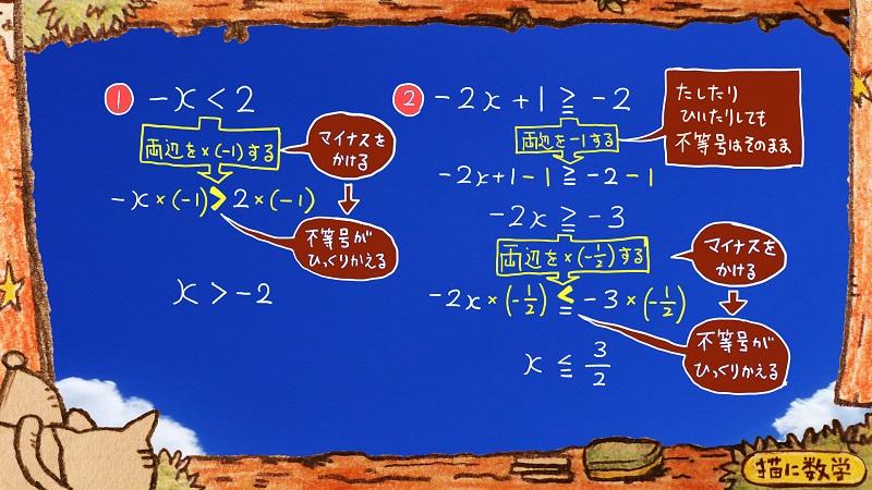 一次不等式10