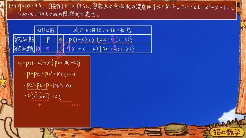 灘高校,数学.食塩水.濃度,難問8