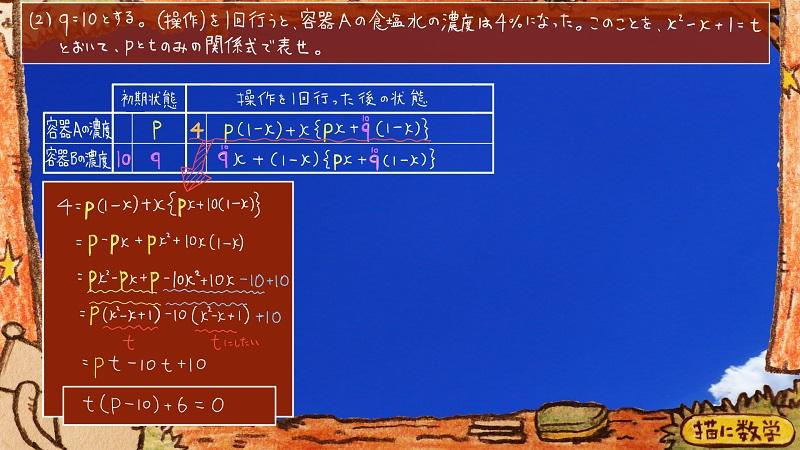 灘高校,数学.食塩水.濃度,難問10